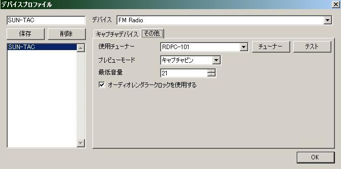 fm_device.jpg